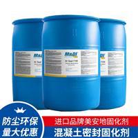 美安地锂基混凝泥土固化剂浓缩型固化剂供应