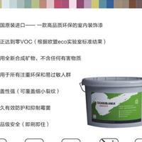 德国新型矿物涂料墙面漆招商