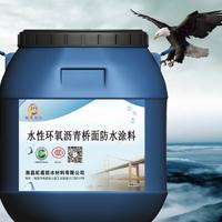 水性沥青基 环氧沥青防水涂料 路桥防水品牌