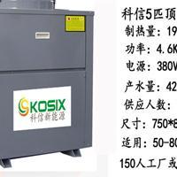 柳州5匹空氣能熱水器包安裝