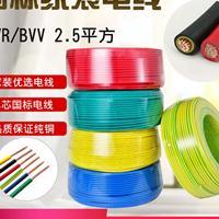 深圳市金环宇电线电缆BVR/BVV2.5平方家用插座电线国标工程电缆