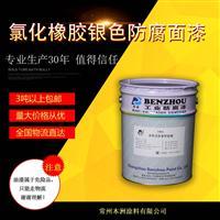 本洲涂料 供應 機械性能優 耐沖擊 氯化橡膠銀色防腐面漆