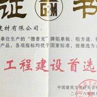 中国工程建设首选产品