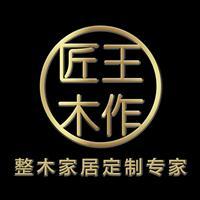 杭州富阳匠王木作家居网店