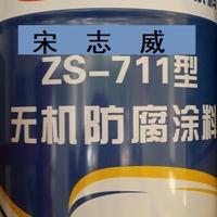 海上平台防腐涂料zs711