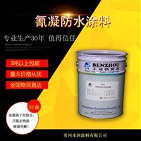本洲涂料 供应 柔韧性优 氰凝防水涂料 品质上乘