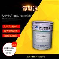 本洲涂料 供应 抗紫外光辐射性能好 氯醚漆