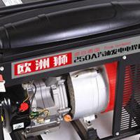 原装欧洲狮300A汽油发电电焊机工地焊接