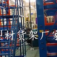 山东型材货架 型材存放架案例 型材放置架 存放型材的货架