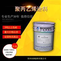 本洲涂料   供应   高强度   耐水解   聚丙乙烯涂料