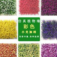 广东模仿植物彩色尤加利背景墙体彩色假草假花门店彩色绿植墙装饰