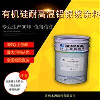 本洲涂料 供应 电绝缘性能好 有机硅耐高温铝银浆涂料