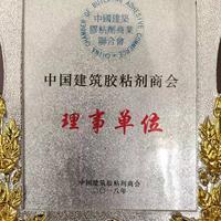 中国建筑胶粘剂商会