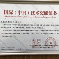 国际(中日)技术交流证书