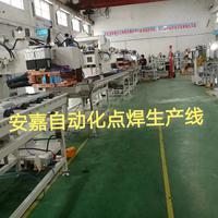 昆山市自动点焊机生产线流水线定制厂家直销公司