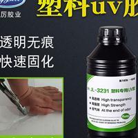 厂家定制UV胶 透明pvc,PS,PC,,亚克力塑料粘接无痕不发白耐�SUV胶