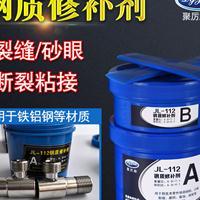 定制钢质修补剂 聚力JL-112不锈钢砂眼裂缝焊接工业钢质修补剂