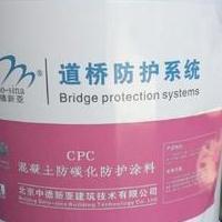 CPC混凝土防碳化涂料-中德新亚供应