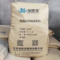 CGM灌浆料厂家直销大同市价格