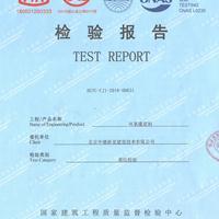 环氧灌浆料检验报告