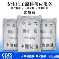 长期供应 工业级冰晶石 人造冰晶石 砂轮专用 冰晶石粉六氟铝酸钠