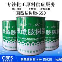 环氧树脂1公斤包装  固化剂聚酰胺(650)1公斤包装郑州现货