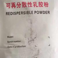 可在分散性乳胶粉--砂浆中的用途