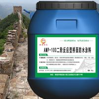 AMP-100二阶反应性防水材料高速公路防水涂料