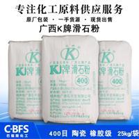 经销批发K牌工业级滑石粉 400目超细 郑州现货