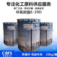 郑州直销中国石化环氧树脂E-39D防腐绝缘耐高温液体