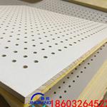 600x600x20mm穿孔石膏板复合玻纤吸音板