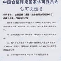 CNAS认证证书(电缆检测中心)