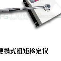 便携式扭矩测试仪(扳手测试工具)