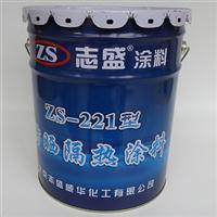 ZS-221 防晒隔热涂料 热反射隔热降温涂料