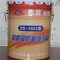 供应耐超温涂料 ZS-1023