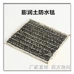 保定膨润土防水毯销售生产厂家