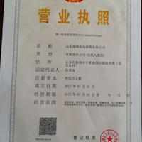 山东凌峰机电销售有限公司