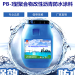 PB(I)型聚合物改性沥青防水涂料路面防水涂料