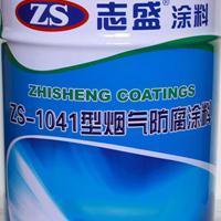 重防腐硫煙氣高溫石墨防腐涂料ZS-1041 專業生產商--志盛威華