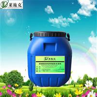 RBS-1500高渗透结晶型防水材料哪家强