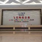 2019佛山发热瓷砖厂家――君悦明珠发热瓷砖招商