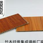 焦作竹木纤维集成墙板快装墙板全屋定制厂家批发代理价格