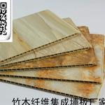 焦作竹木纖維集成墻板快裝墻板全屋定制廠家批發代理銷售
