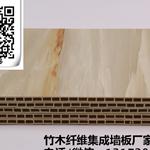 盤錦竹木纖維全屋整裝集成墻板快裝墻板安裝效果