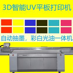3d立体uv打印机喷绘机彩印机