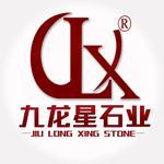 福建九龙星石业发展有限公司