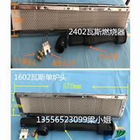 红外线瓦斯燃烧器 1602/2402