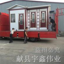 欢迎:北京景区移动厕所(欢迎询价)移动厕所