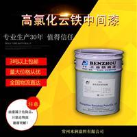 供应 本洲牌 耐化学腐蚀性能优 高氯化云铁中间漆