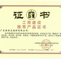 工程推荐品牌证书